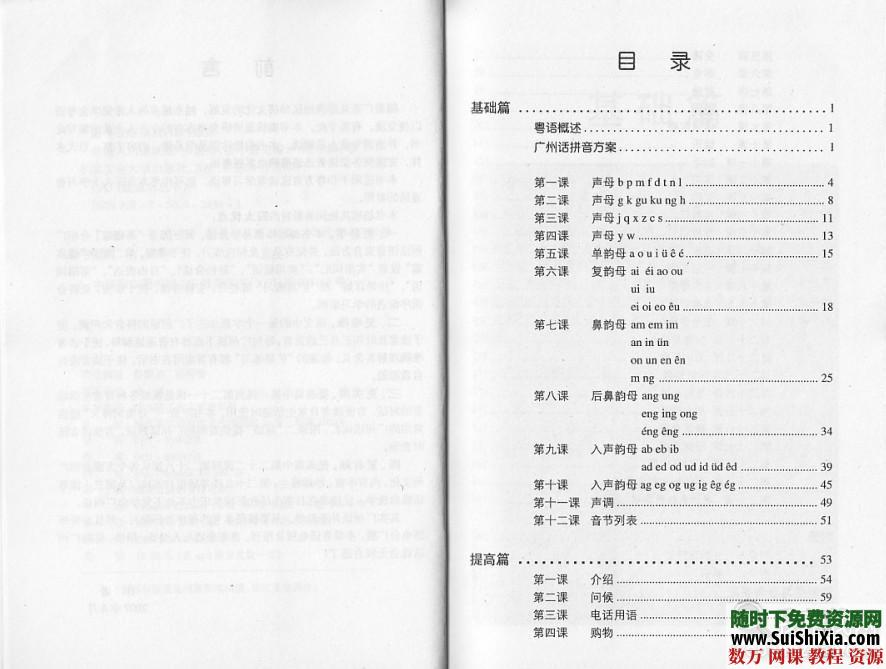 粵語廣東話從入門到精通視頻+mp3音頻學習教程 第2張