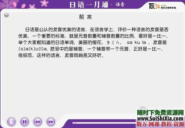 30天學會日語視頻,pdf電子書籍全套教程 第1張