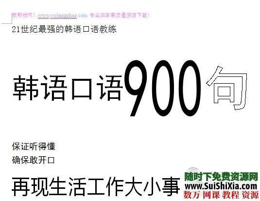 韓語常用口語900句【完整版】 第1張