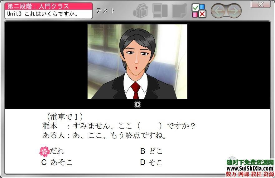 價值4萬元的日語學習教程全套打包下載 第9張