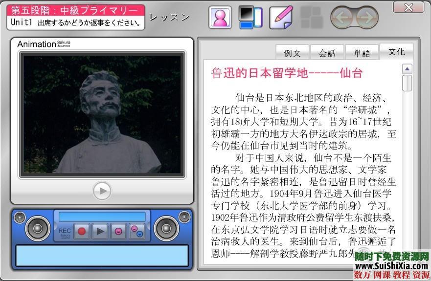 價值4萬元的日語學習教程全套打包下載 第11張