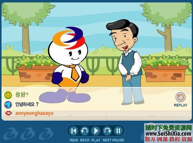 快速學習韓語視頻50課(帶播放器) 第2張