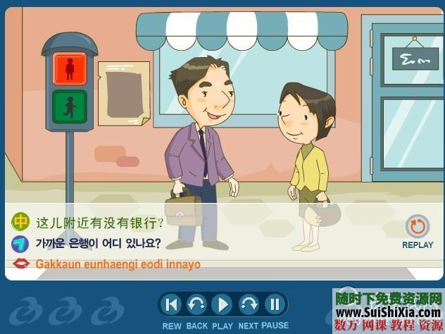 快速學習韓語視頻50課(帶播放器) 第7張