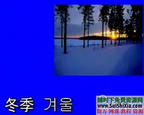 常用韓國語詞匯500詞視頻加書籍 第3張