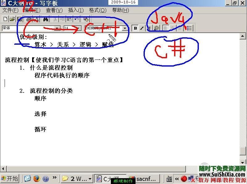 C語言c++視頻教程全集網盤打包下載 第4張