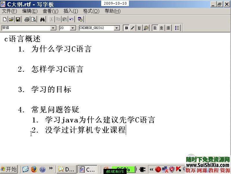 C語言c++視頻教程全集網盤打包下載 第5張