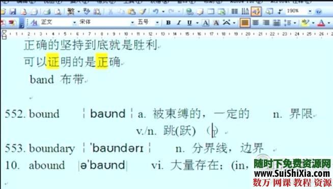 劉一男考研5500英語詞匯視頻教程 第2張