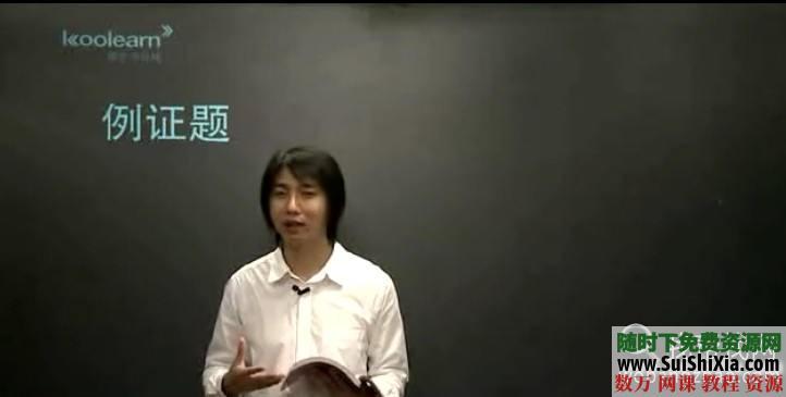 2013新東方考研英語強化班高清視頻+講義化全套下載 第8張