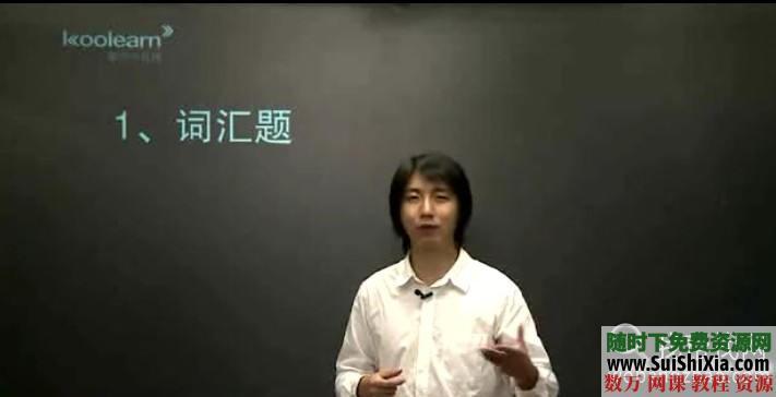 2013新東方考研英語強化班高清視頻+講義化全套下載 第9張