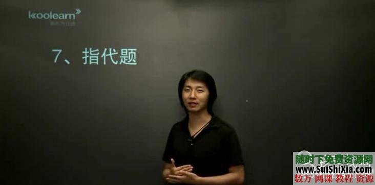 2013新東方考研英語強化班高清視頻+講義化全套下載 第10張
