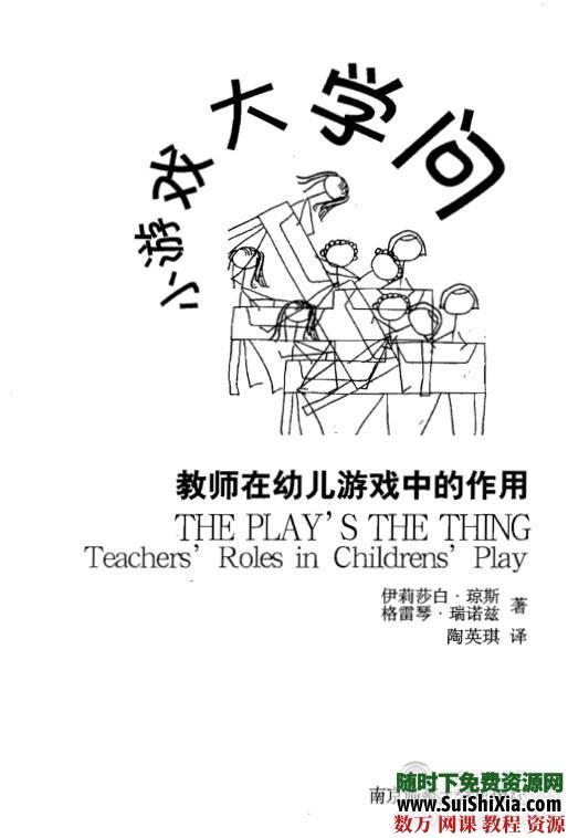 學前教育兒童研究幼兒心理必讀書籍200本打包下載 第10張