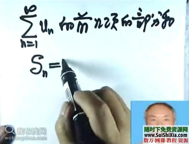 高等數學視頻講解教程 第6張