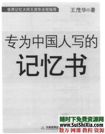 適合中國人看的記憶力提升書籍 第1張