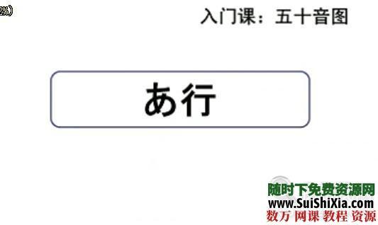 日語50音學習視頻全套課程打包下載 第3張