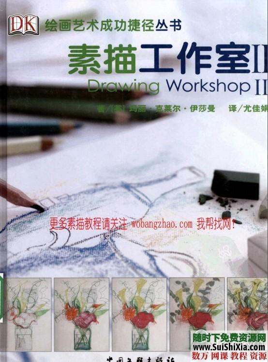 繪畫教程_素描教程書籍打包下載 第3張