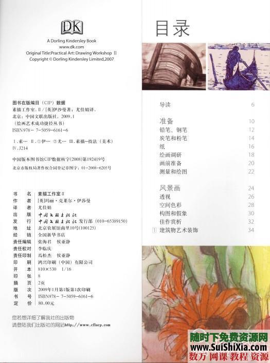 繪畫教程_素描教程書籍打包下載 第4張