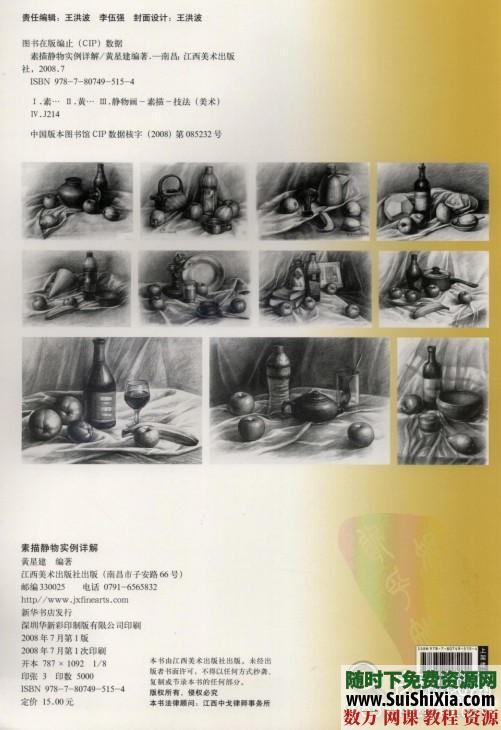 繪畫教程_素描教程書籍打包下載 第8張
