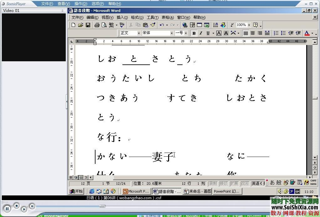 310講學習日語快速全面視頻教程共8G 第4張