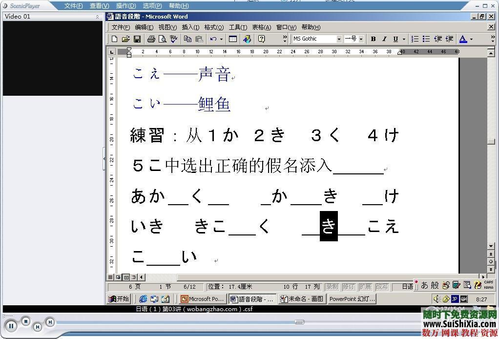 310講學習日語快速全面視頻教程共8G 第5張