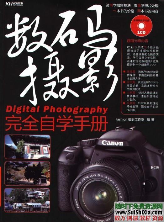 攝影教程精品電子書籍PDF版打包 第5張
