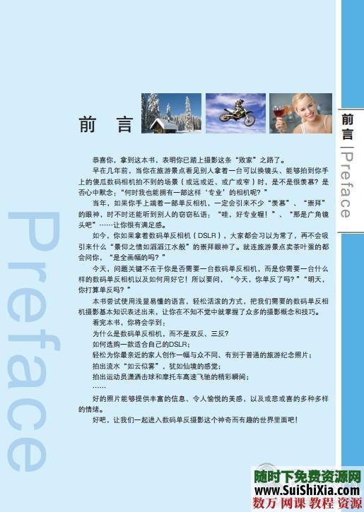 攝影教程精品電子書籍PDF版打包 第7張