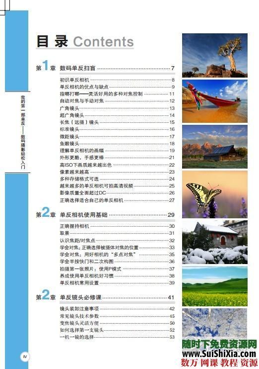 攝影教程精品電子書籍PDF版打包 第8張