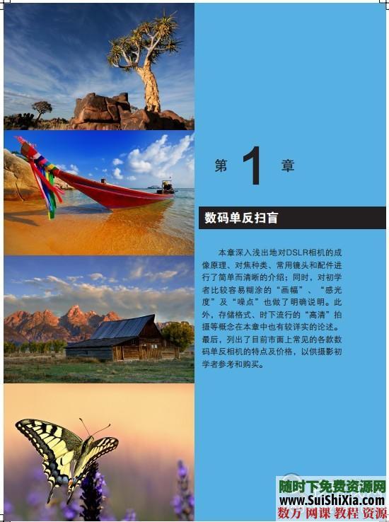 攝影教程精品電子書籍PDF版打包 第9張