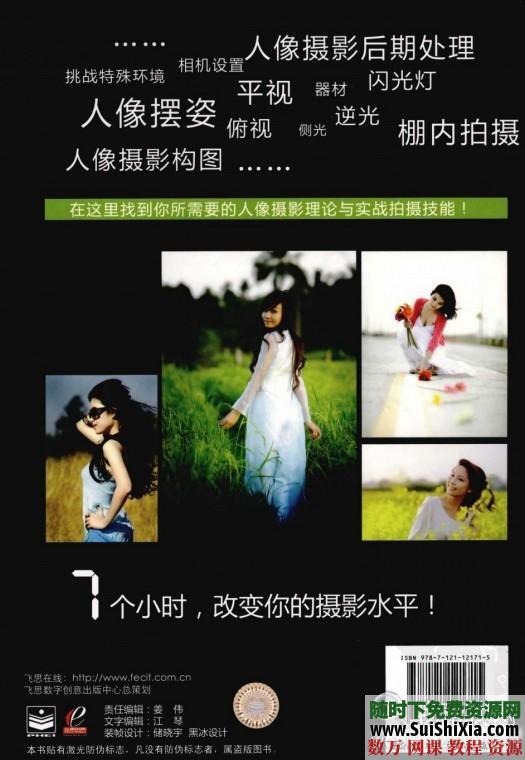 攝影教程精品電子書籍PDF版打包 第13張