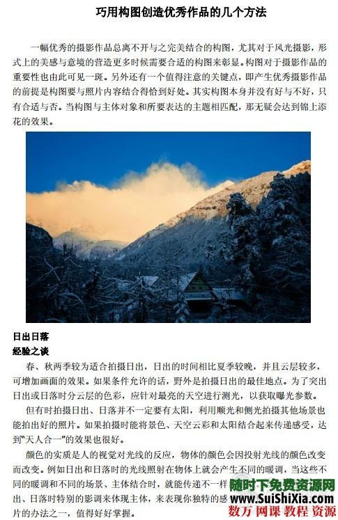 攝影教程精品電子書籍PDF版打包 第15張