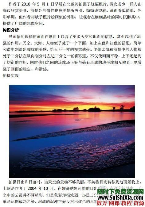 攝影教程精品電子書籍PDF版打包 第16張