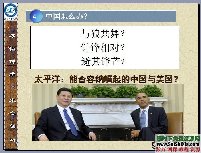 美國戰略東移與中國的對策(思修教授大作) 第4張