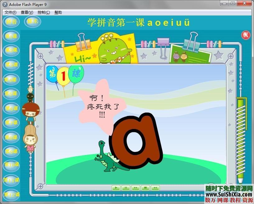 拼音學習軟件 第2張