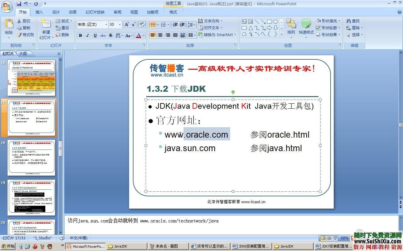 最適合初學者入門的Java基礎視頻教程(帶實例代碼) 第1張
