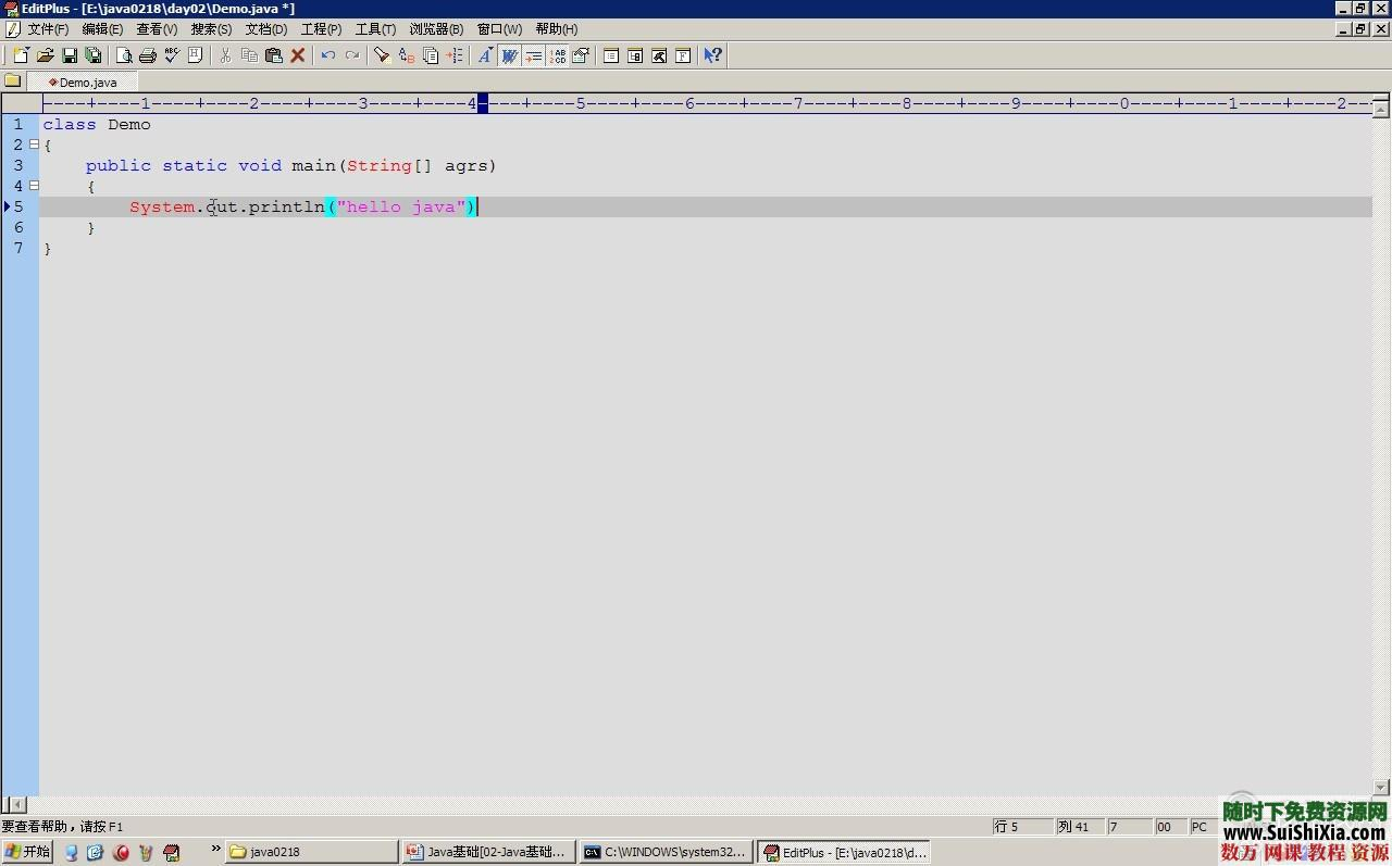 最適合初學者入門的Java基礎視頻教程(帶實例代碼) 第2張