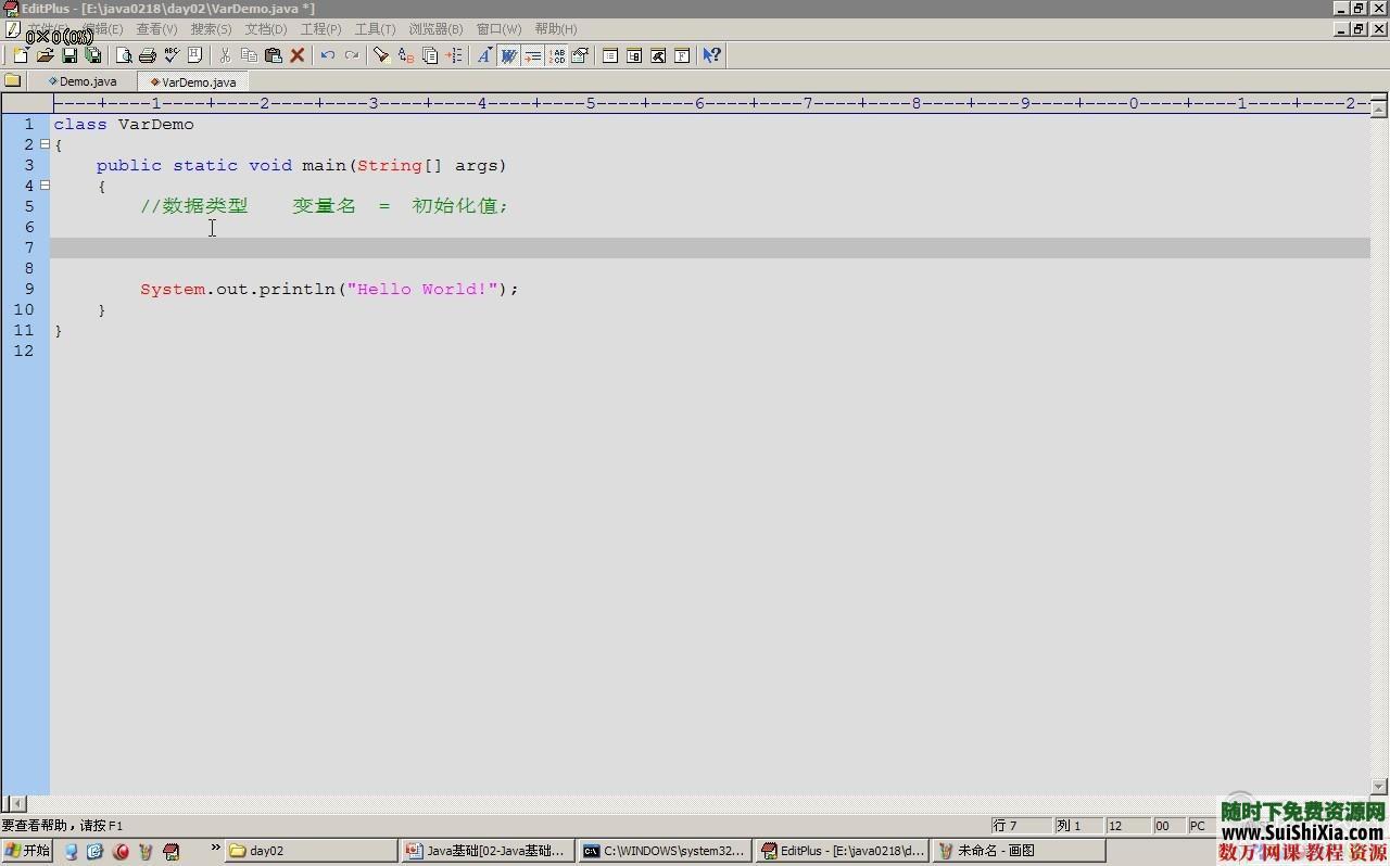 最適合初學者入門的Java基礎視頻教程(帶實例代碼) 第3張