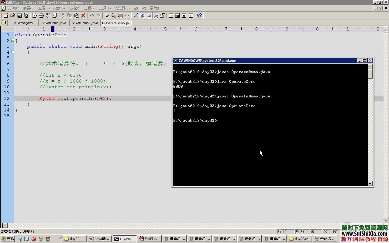最適合初學者入門的Java基礎視頻教程(帶實例代碼) 第4張