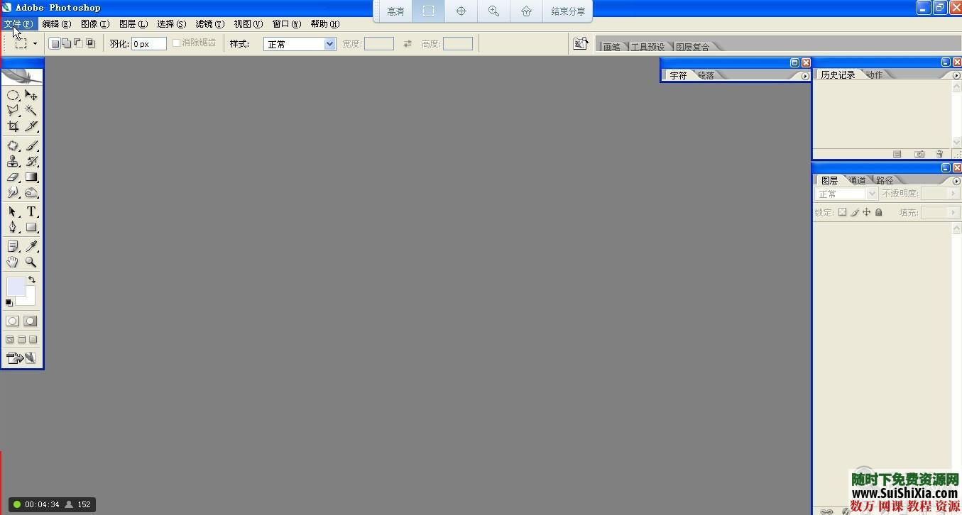 網頁設計+UI設計零基礎入門到精通視頻 第1張
