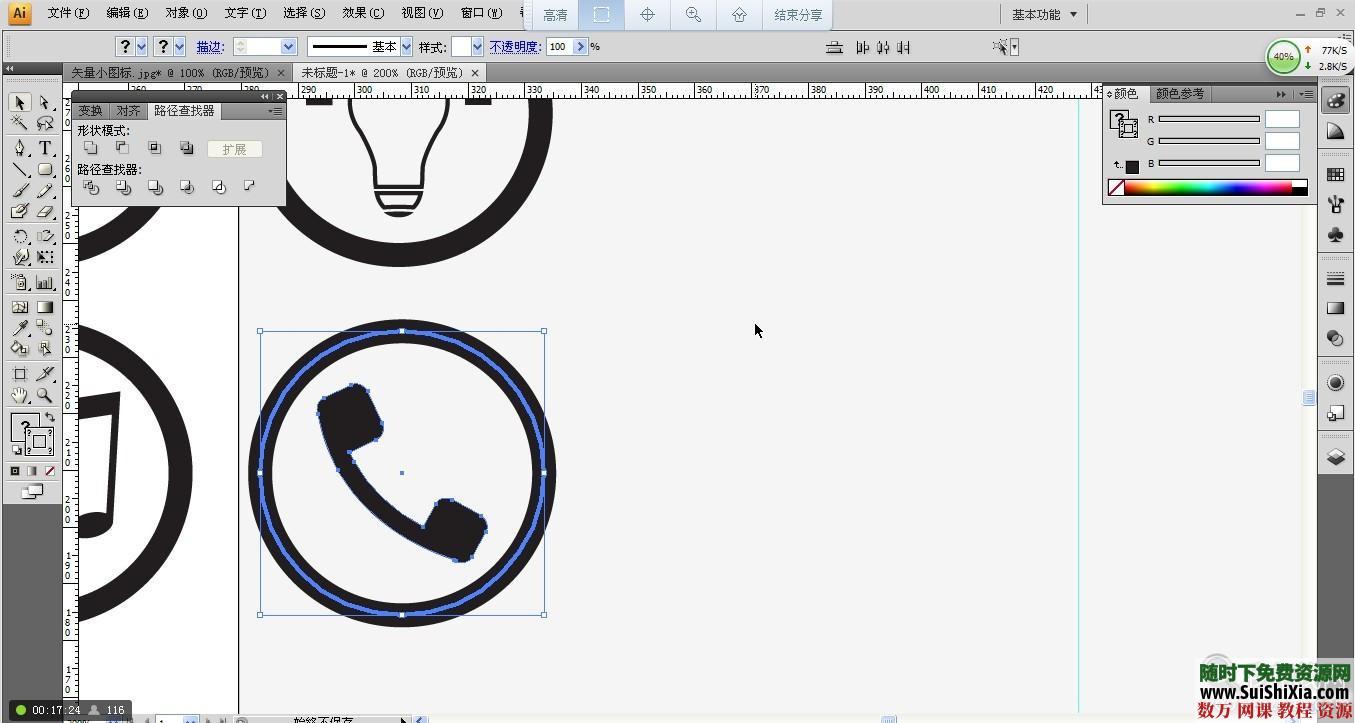 網頁設計+UI設計零基礎入門到精通視頻 第5張