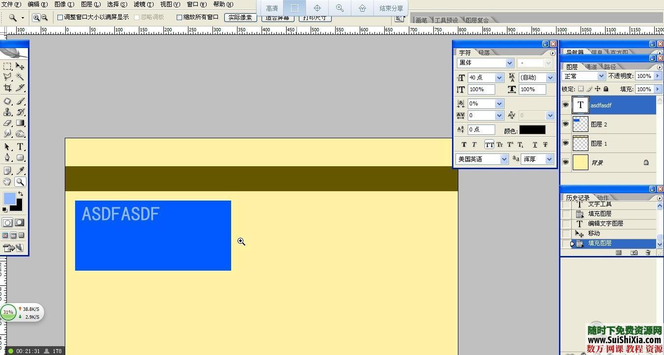 網頁設計+UI設計零基礎入門到精通視頻 第9張