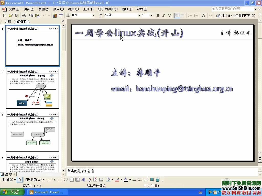韓順平7天學會linux視頻教程(高清)21集 第1張