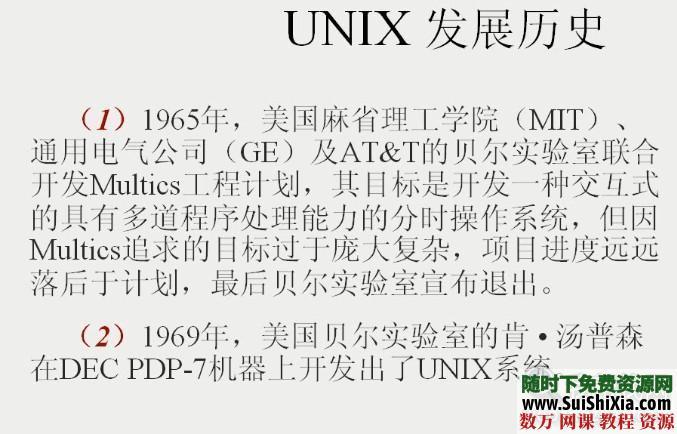 linux視頻和書籍教程大全(帶環境搭建包) 第1張