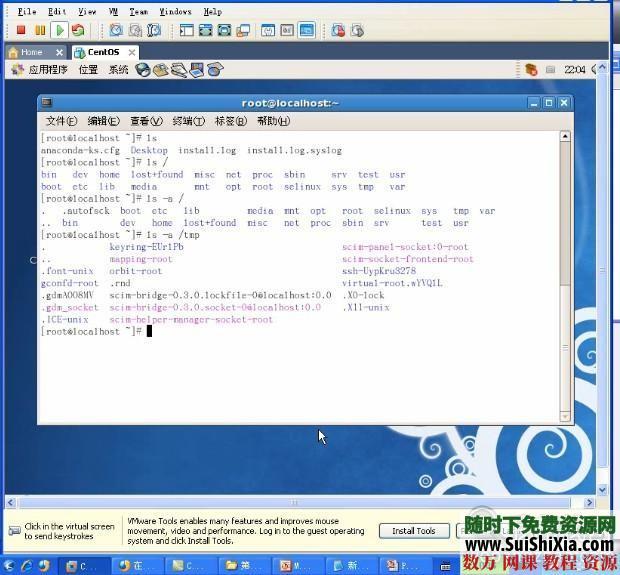 linux視頻和書籍教程大全(帶環境搭建包) 第4張
