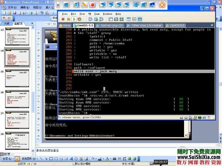linux視頻和書籍教程大全(帶環境搭建包) 第5張