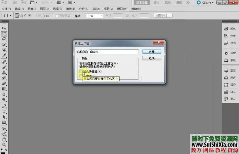 零基礎學Photoshop CS5到高手視頻教程共132集+練習素材 第3張