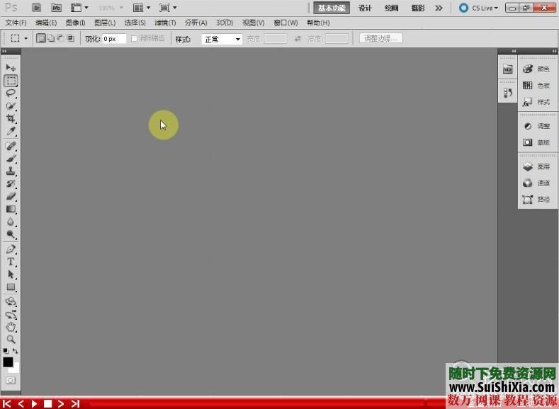零基礎學Photoshop CS5到高手視頻教程共132集+練習素材 第2張
