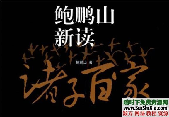 鮑鵬山新讀諸子百家和新說水滸mp3全集下載 第1張