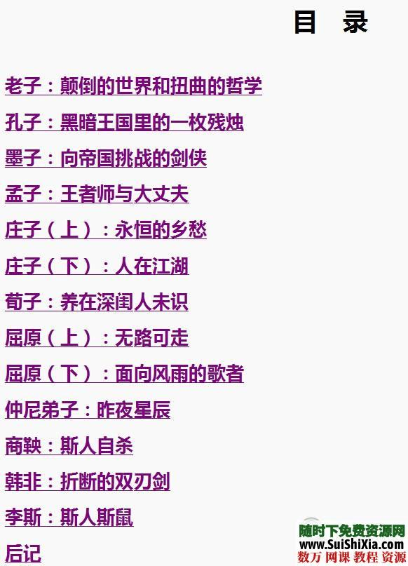 鮑鵬山新讀諸子百家和新說水滸mp3全集下載 第2張
