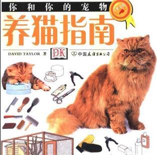 養貓攻略技巧教程寵物貓飼養技術貓病經驗PDF書籍打包