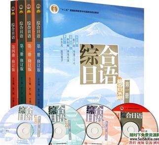 綜合日語1~4冊PDF+MP3打包