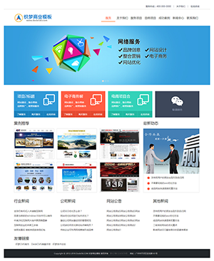 織夢簡潔網絡公司建站公司企業通用網站模板